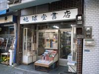 chikyudo_shoten_iriya.jpg