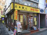 kawaguchi_shobo.jpg