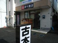 kenjyu_shoten.jpg