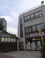 shokodo_sendai.jpg