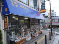 6/29千葉・京成八幡 山本書店: ...