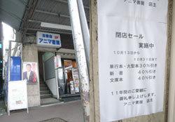 anima_syobou2011.jpg