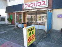 book_house_daiba.jpg