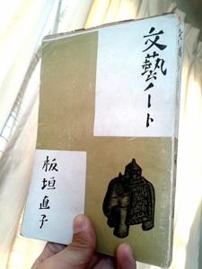 bungei_note.jpg