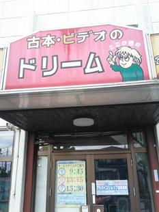 dream_iwatsuki.jpg