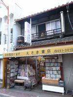 esaki_shoten.jpg