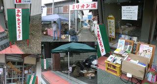 fujiyoshida_hitohako.jpg