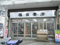 fukuda_shoten.jpg