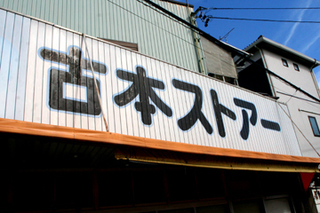 furuhon_store.jpg