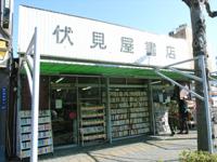 fushimiya_shoten.jpg