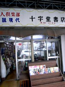jyujidou1210.jpg