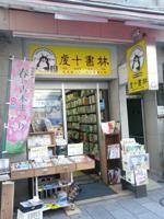 kenjyu_suzuran.jpg