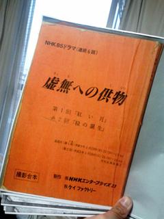 kyomu_heno_kumotsu_daihon.jpg