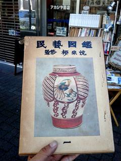 mingei_zukan.jpg
