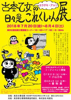 otome_event.jpg