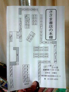 sasama_mitorizu (1).jpg