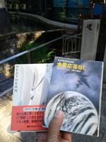 setagaya_tsutsui.jpg
