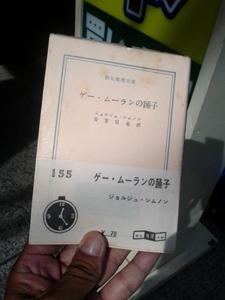 simnon_tokei.jpg