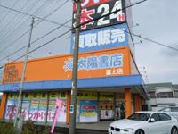 taiyo_shoten_fuji.jpg