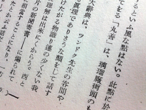 12/5『積ん読』は現代の言葉では...