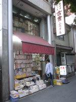 yamauchi_shoten.jpg