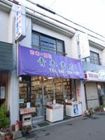 12/12神奈川・相武台前 青木書店: 古本屋ツアー・イン・ジャパン