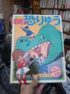 101hiki_no_kyouryu.jpg