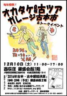 2016_o&f.jpg