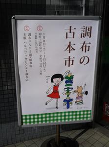 4th_chofu_furuhonichi.jpg