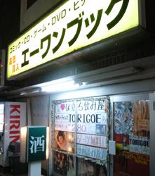 a_one_shinkouenji14.jpg