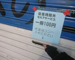 abeno_self_shutter.jpg