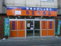 akinai_shobo.jpg