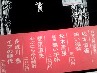 akumano_yabunirami.jpg