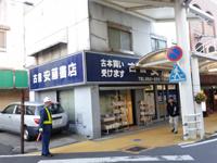 andou_shoten_chyukyou.jpg