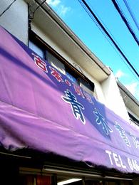 aoki_soubudai16.jpg