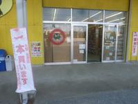 book_center_azuma_mobara201.jpg