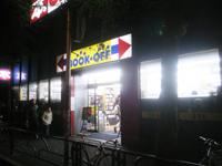bookoff_nakanowasedadori.jpg