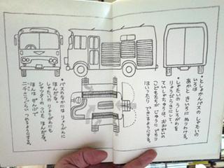 bus_library.jpg