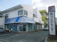 daiichi_book_center.jpg