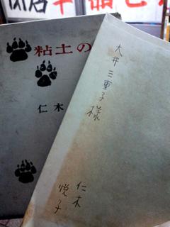 etsuko_to_mieko.jpg