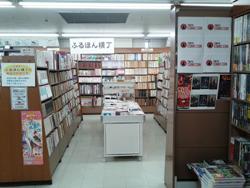 furuhon_yokochou16.jpg