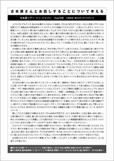 furuhonya_to_ohanashi.jpg