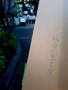 futarou_sign.jpg