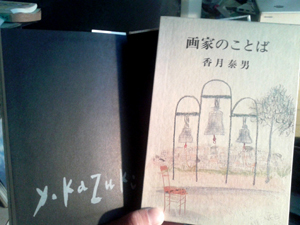 gaka_no_kotoba.jpg