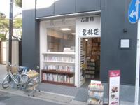 geirinsou2013.jpg