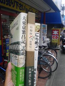 goutokuji_bookoff.jpg