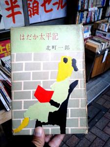 hadaka_taiheiki.jpg