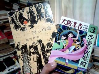 hakucyou_keikichi.jpg