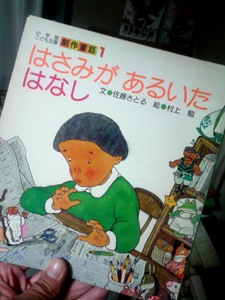 hasamiga_aruita_hanashi.jpg