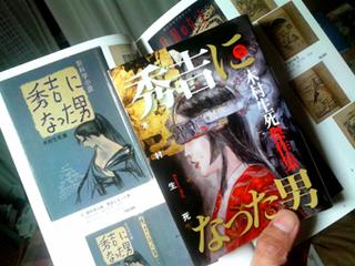 hideyoshini_nattaotoko.jpg
